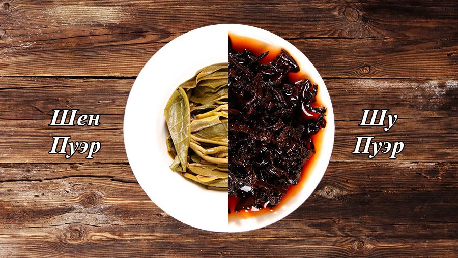 чай пуэр виды и сорта